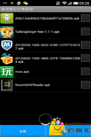 桌面图标分类管理 工具 App-愛順發玩APP