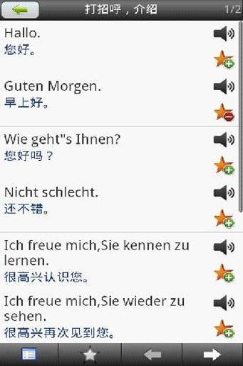 德语口语天天练截图1