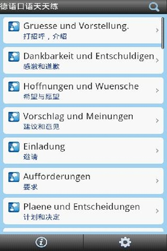 德语口语天天练截图2