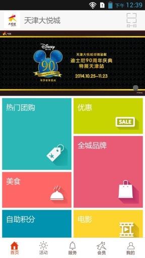 天津大悦城截图4