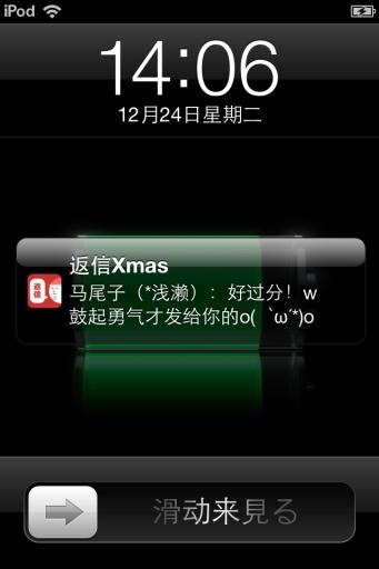 请回短信:圣诞节截图1