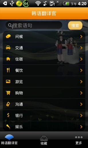 韩语翻译官截图1