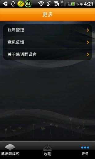 韩语翻译官截图3