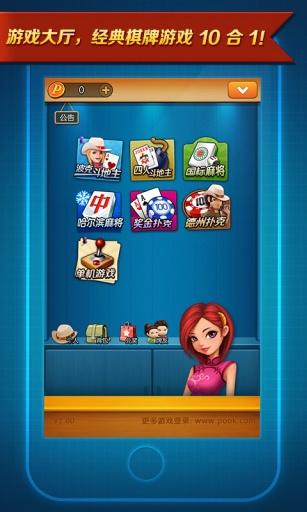 波克棋牌游戏                       手机上最受用户欢迎的棋牌游戏