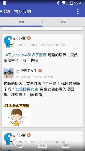 Aisen新浪微博客户端截图2
