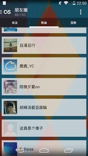 Aisen新浪微博客户端截图3