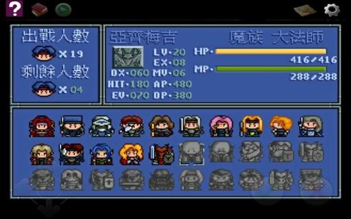 炎龙骑士团2 怀旧版截图4
