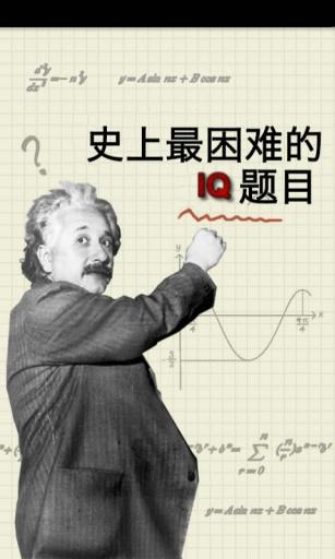 史上最难IQ题