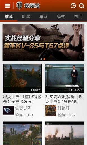 坦克世界爱拍视频站截图1