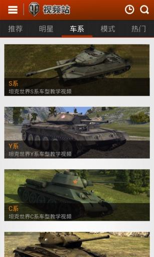 坦克世界爱拍视频站截图2
