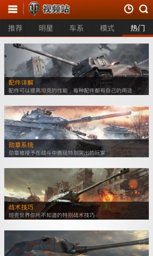 坦克世界爱拍视频站截图3