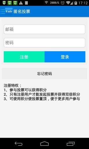 匿名投票截图2