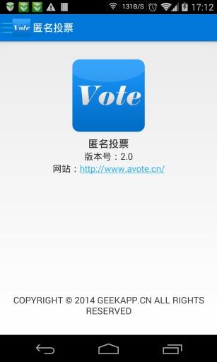 匿名投票截图3