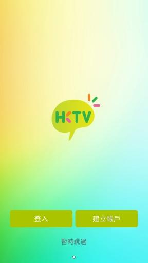 HKTV香港电视