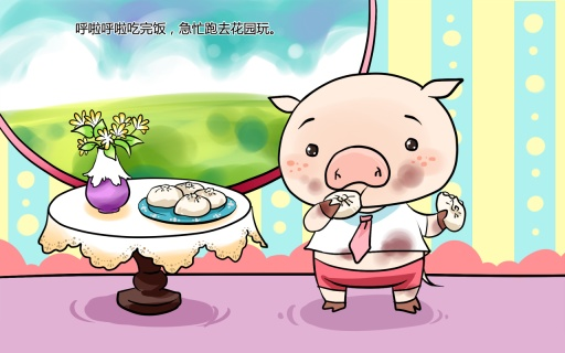 糖果派互动绘本之不讲卫生的小猪