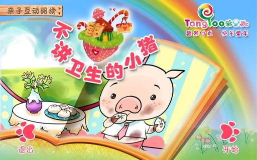 糖果派互动绘本之不讲卫生的小猪截图1