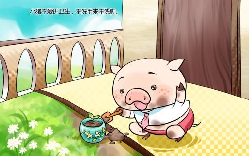 糖果派互动绘本之不讲卫生的小猪截图2