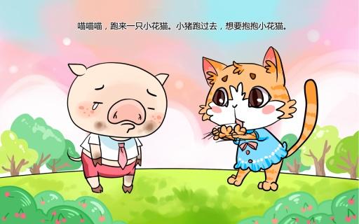 糖果派互动绘本之不讲卫生的小猪截图3