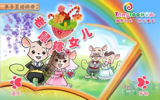 糖果派互动绘本之老鼠嫁女