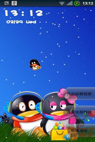 QQ企鹅超萌锁屏