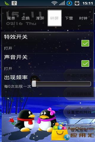 玩工具App|QQ企鹅超萌锁屏免費|APP試玩