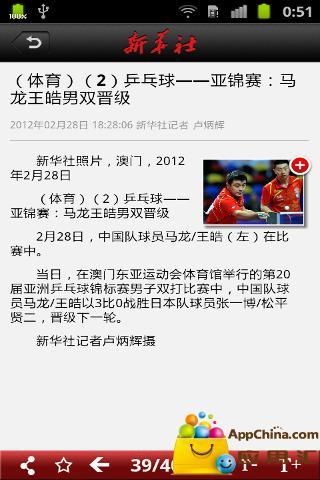 新华社新闻截图1