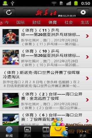 新华社新闻截图2