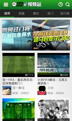 fifaol3爱拍视频站