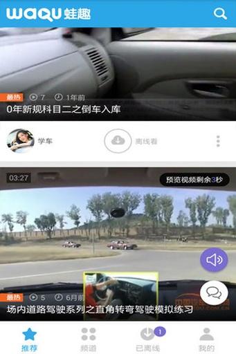 驾考科目三视频下载_驾考科目三视频安卓版下载