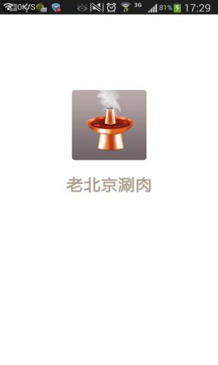 老北京涮肉团购、优惠券全攻略