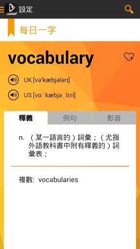 VoiceTube Video Dictionary截图0