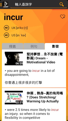 VoiceTube Video Dictionary截图1