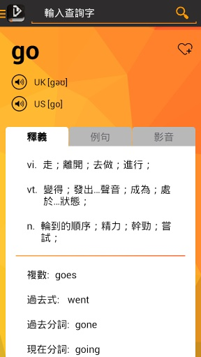 VoiceTube Video Dictionary截图3