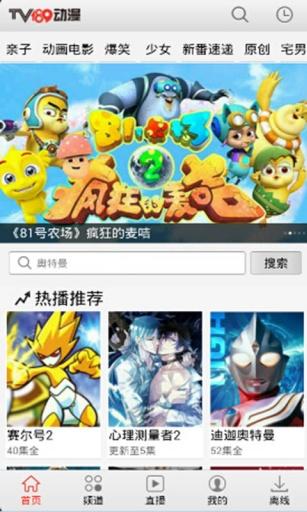 TV189动漫