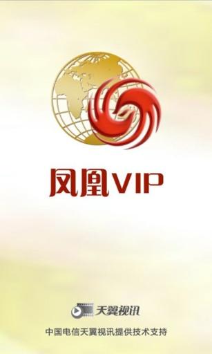 凤凰VIP截图0