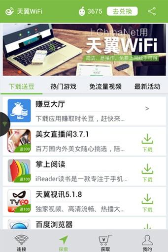 天翼WiFi—免费无线上网神器(电信移动联通通用)