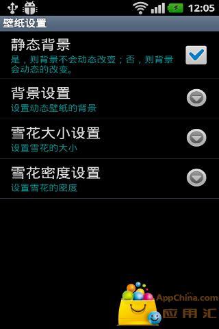 玩免費個人化APP|下載韩--亲亲动态壁纸 app不用錢|硬是要APP