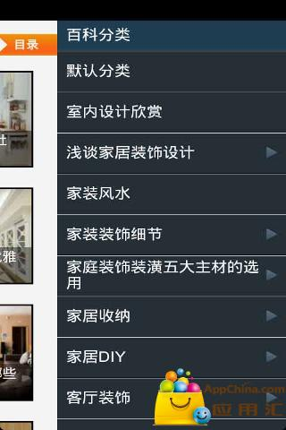 【免費書籍App】家装助手-APP點子