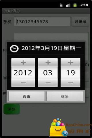 iOS Jailbreak - 定時開機的APP ... - 蘋果討論區- Mobile01