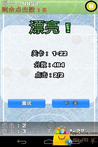 【免費益智App】泡沫爆破运动版-APP點子