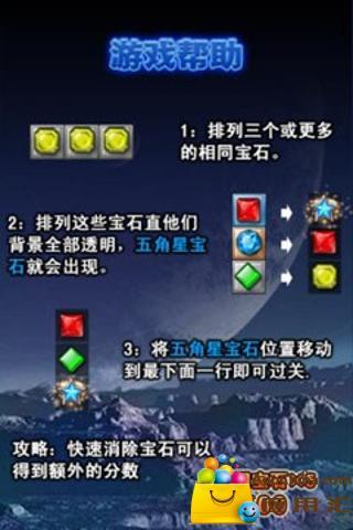宝石大明星截图2