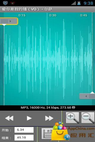 铃声制作专家截图1