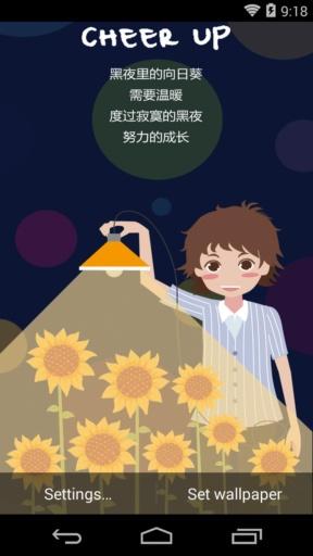我的世界之向日葵-梦象动态壁纸截图4
