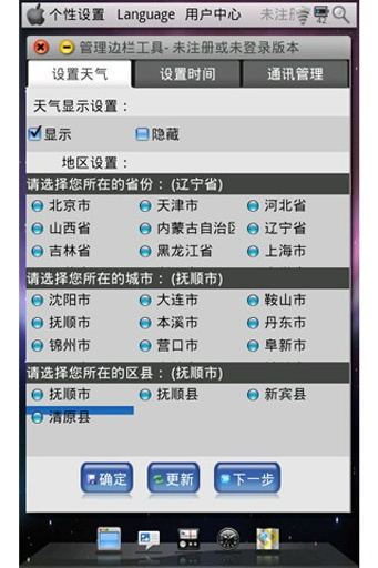 Android Mac截图3