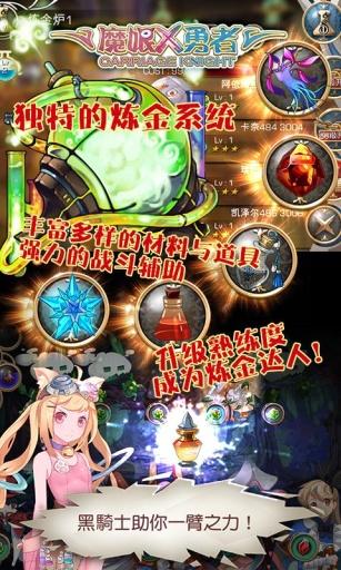 魔娘X勇者 国服版截图3
