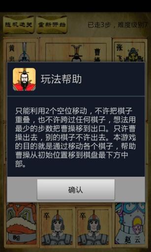 三国志华容讲HD