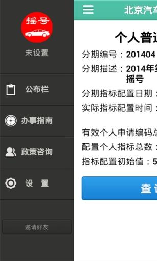 北京汽车摇号截图0