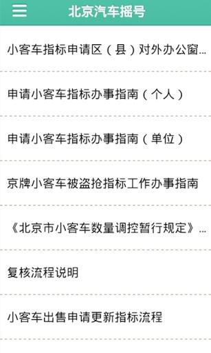 北京汽车摇号截图3