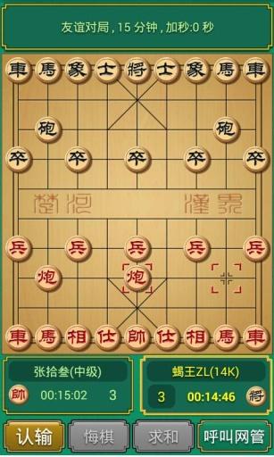 棋院象棋截图3