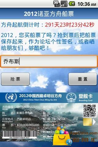 2012诺亚方舟船票